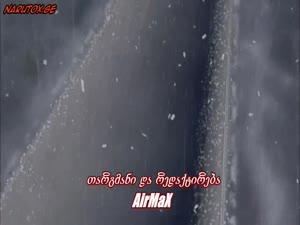 Naruto Shippuden Episode 253 ნარუტო შიპუდენი 253 სერია ქართული გახმოვანებით