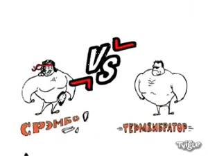 Rambo Vs Terminator