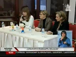 26.12.2012 თამბაქოსაგან თავისუფალი დაწესებულებები