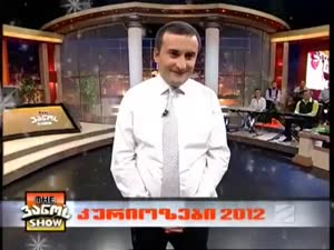 The ვანოს შოუს კურიოზები - 2012 წელი