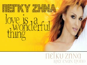 Peggy Zina - Love Is A Wonderful Thing - Πέγκυ Ζήνα - Love Is A Wonderful Thing