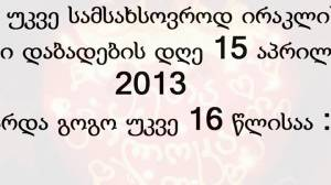 ქეთის დაბადების დღე 15 აპრილი 2013
