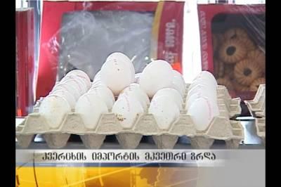 რამ გამოიწვია საქართველოში კვერცხის იმპორტის 795 პროცენტით ზრდა