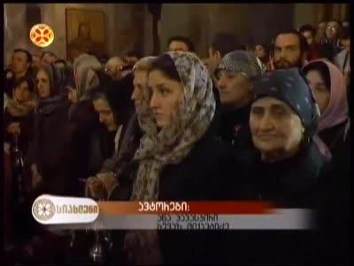 პატრიარქის ქადაგება 23.11.2013 ( გიორგობა )
