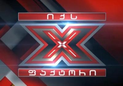 X ფაქტორი - რუსთავი 2-ზე!