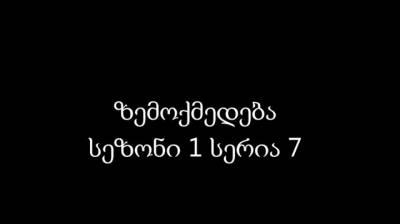 ზემოქმედება სეზონი 1 სერია 7