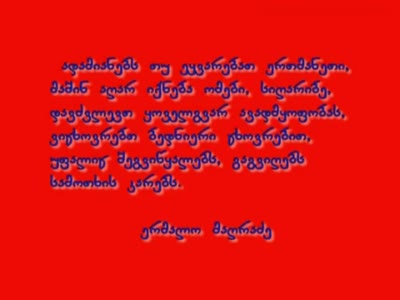 გზააბნეულნი (ქართული ფილმი)