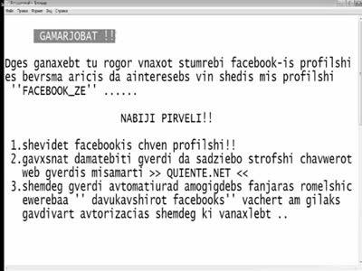 rogor vnaxot stumrebi facebookze
