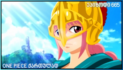 One Piece 665 (ქართულად) SUB