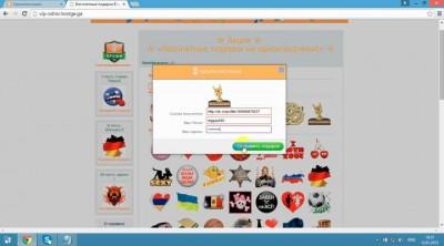 იჩქარე!! უფასო საჩუქრები odnoklassniki.ru-ზე