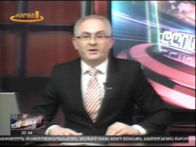 """კომისიამ ტელეკომპანია """"რიონის"""" საჩივარი ტელეკომპანია """"მეგა-ტივის"""" წინააღმდეგ წარმოებაში მიიღო"""