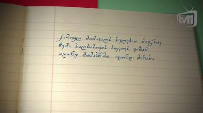 უცნობი ლექსი S04E32