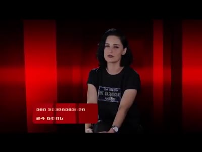 The Blind Audition - ანი პავლიაშვილი / Ani Pavliashvili