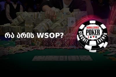 რა არის WSOP?