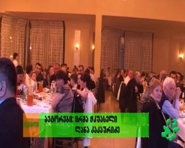ორგანიზაცია ქართული გვარების პირველი შეხვედრა შალვაშვილებთან