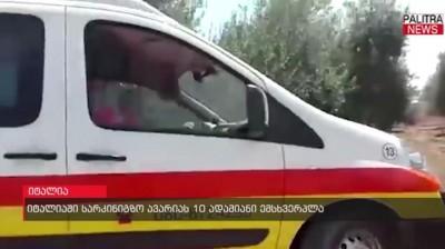 იტალიაში სარკინიგზო ავარიას 10 ადამიანი ემსხვერპლა