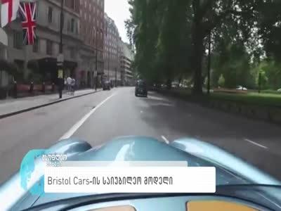 მსოფლიო ამბები - Bristol Cars ის საიუბილეო მოდელი