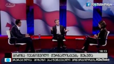 ნაციონალებმა უნდა მაგინონ ! - ბიძინა ივანიშვილი #GeTube #არჩევნები2016 #8ოქტომბერი #არჩევნები #ქართულიოცნება #ენმ #ივანიშვილი