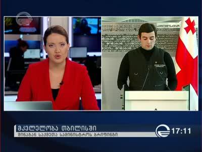 საზარელი მკვლელობა თბილისში - შინაგან საქმეთა სამინისტროს ბრიფინგი