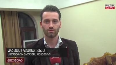 ესპანელი ვირტუოზი სტუმრად საქართველოში