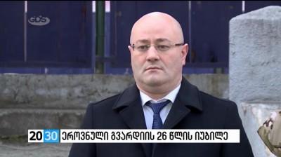 ➲ეროვნული გვარდიის 26 წლის იუბილე /2030 (20.12.2016.)/