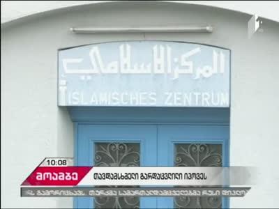 ციურიხში, ისლამურ ცენტრში განხორციელებული თავდასხმის ორგანიზატორი გარდაცვლილი იპოვეს