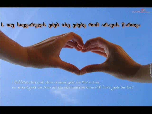 სიყვარულის 10 მცნება
