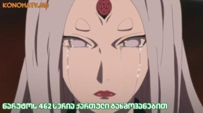 Naruto Shippuden 462 - Geo Dub ! / ნარუტო 462