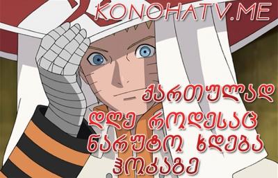 Naruto Shippuden 461 - Geo Dub ! [Shinekami] / ნარუტო