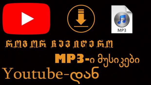 როგორ გადმოვწეროთ youtube-დან ვიდეო MP3 ფორმატში?