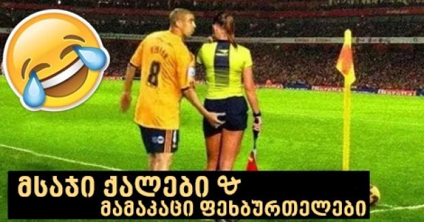 ქალი მსაჯები ფეხბურთში ● ყველაზე სასაცილო და გიჟური მომენტები | Best Moments of Female Referees in men Football