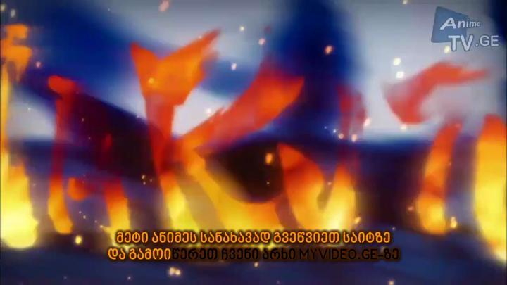 Naruto - 386 (ქართულად) SUB - AnimeTV - MYVIDEO