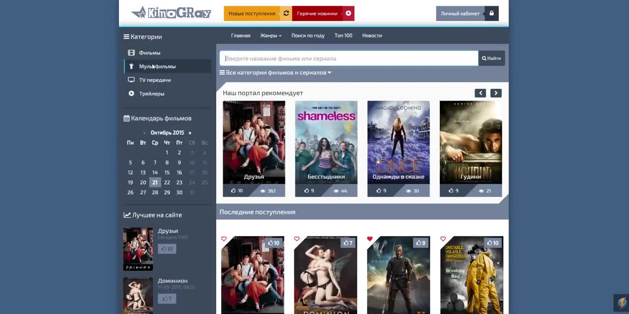 Kinogray - адаптивный кино шаблон для DLE